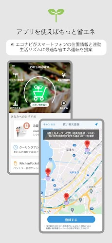 Cool Pantryアプリ:スマートフォンで急速冷凍を自由に操作。急速冷凍レシピも手元で見れる!のおすすめ画像2