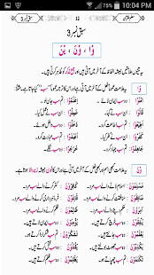 Mualam Ul Quran Urdu Screenshot