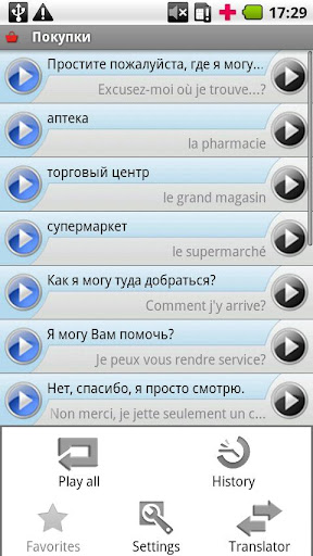 iSayHello Russian - French For PC Windows (7, 8, 10, 10X) & Mac Computer Image Number- 7