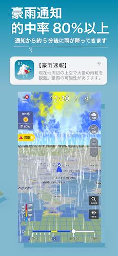 3D雨雲ウォッチ〜次世代レーダでゲリラ豪雨・台風・天気を確認のおすすめ画像3