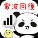 電波回復 by だーぱん ☆超便利アプリシリーズ第1弾!☆ - Androidアプリ