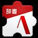 上場企業名辞書(2020年版) - Androidアプリ