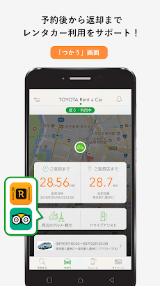 トヨタレンタカーアプリ-簡単に車種・クラス別料金を比較しておすすめのレンタカーを検索・予約が可能!のおすすめ画像3
