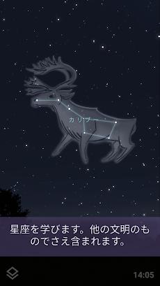 Stellarium Mobile Free - スターマップのおすすめ画像3