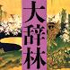 大辞林 第四版|ビッグローブ辞書:日本語の伝統と最新の姿を映す大型国語辞典 - Androidアプリ