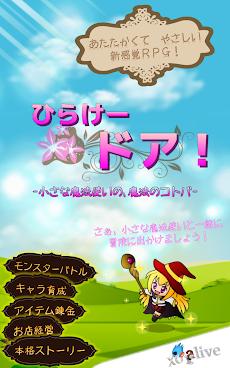 ひらけードア! - タップゲーム&放置ゲーム&お店経営RPGのおすすめ画像5