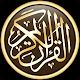 القرآن الكريم para PC Windows