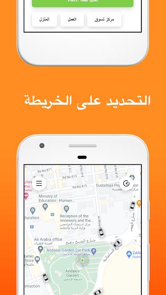 Bahrain Taxi بحرين تاكسي - car booking app