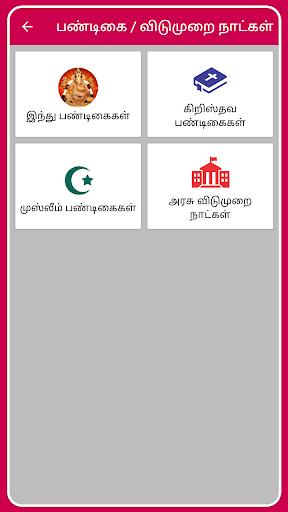 Tamil Calendar 2021 Tamil Calendar Panchangam 2021 6.4 Screenshots 6