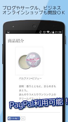 ブログもネットショップも!『ホームページ作成アプリ』のおすすめ画像1