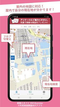新宿えきナビ 2021Summer ※利用実態調査向けアプリのおすすめ画像2