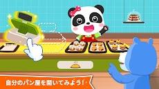 赤ちゃんパンダの夢仕事のおすすめ画像3