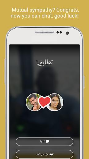 Chat & Dating app for Arabs & Arab speaking Ahlam 1.44.26 Screenshots 7