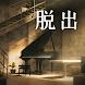 脱出ゲーム Underground - Androidアプリ