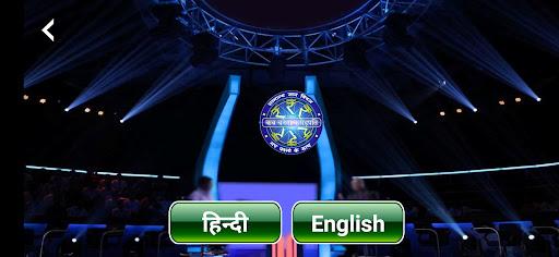 KBC Quiz App 2021 Offline Hindi And English 1.4.1 screenshots 10