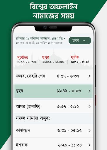 Muslim Bangla - Quran Tafsir, Salat Time, Books apktram screenshots 12