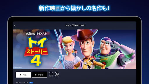 Disney+ (u30c7u30a3u30bau30cbu30fcu30d7u30e9u30b9) 3.6.0 Screenshots 12