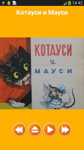 Аудио сказки Чуковского деткам For PC Windows (7, 8, 10, 10X) & Mac Computer Image Number- 7