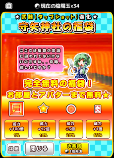 放置系東方タップ異変【ドット絵の無料放置ゲーム進化育成RPGのおすすめ画像4