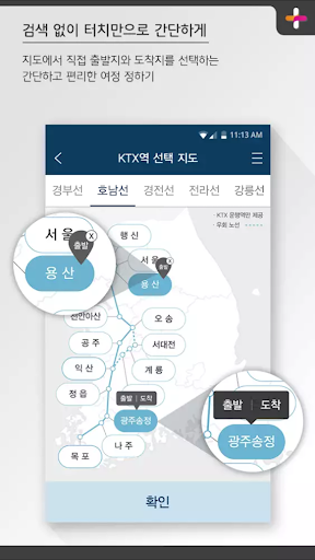 KorailTalk 5.7.7 screenshots 1