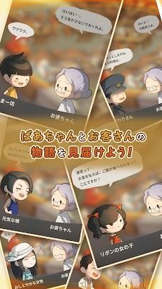 思い出の食堂物語2 〜心にしみる昭和シリーズ〜のおすすめ画像4