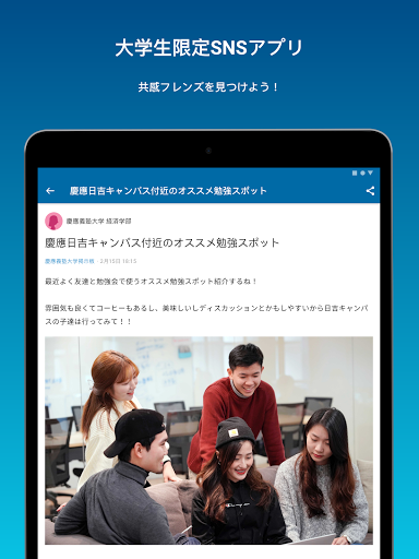 Dttouff08u30c7u30a3u30c3u30c8uff09 - u5927u5b66u751fu9650u5b9a SNS android2mod screenshots 11