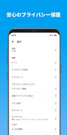 楽天ブラウザ Rakuten Browser - ベータ版のおすすめ画像2