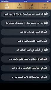 برنامج المؤذن والقبلة و حصن المسلم 7