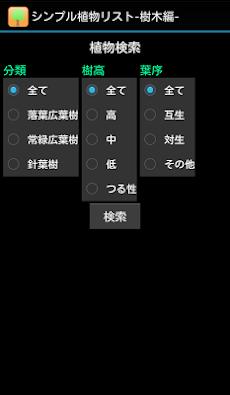 シンプル植物リスト〜樹木編〜のおすすめ画像5