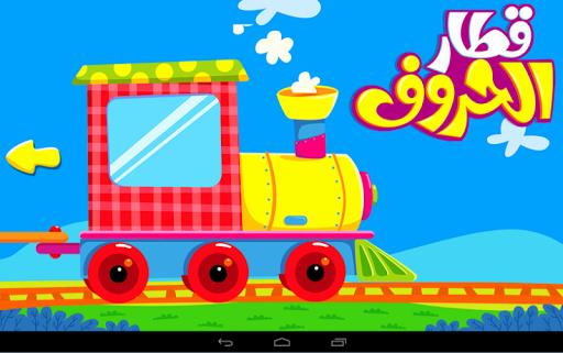 قطار الحروف Download Apk Free For Android Apktume Com