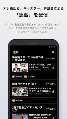 テレ東BIZ(テレビ東京ビジネスオンデマンド)のおすすめ画像4