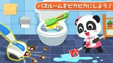 ベビーパンダのハウスクリーニングのおすすめ画像5
