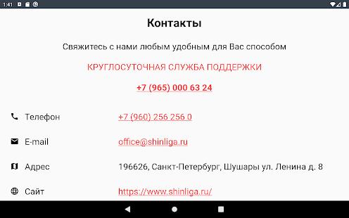 u0428u0438u043du043du0430u044f u041bu0438u0433u0430  Screenshots 10
