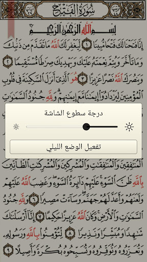 Foto do القرآن الكريم كامل بدون انترنت