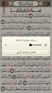 القرآن الكريم كامل بدون انترنت  3