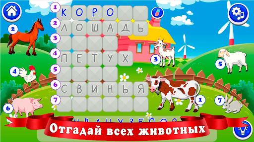 u041au0440u043eu0441u0441u0432u043eu0440u0434u044b u0434u043bu044f u0434u0435u0442u0435u0439 - u0443u0433u0430u0434u0430u0439 u0441u043bu043eu0432u0430 0.0.16 screenshots 13