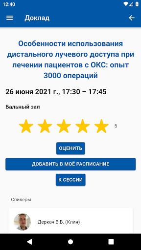 ТРЭК 2021 screenshot 17