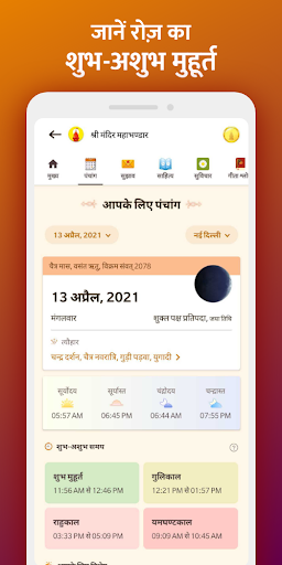Sri Mandir - Your Own Temple in Your Phone android2mod screenshots 4