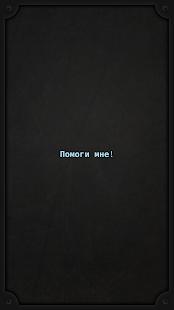 Скриншот №2 к Lifeline