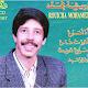 اغاني محمد رويشة القديمة para PC Windows