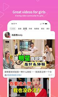Meipai-Great videos for girls 9.0.903 APK screenshots 11