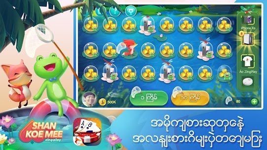 Shan Koe Mee ZingPlay –  ရွမ္းကိုးမီး 5