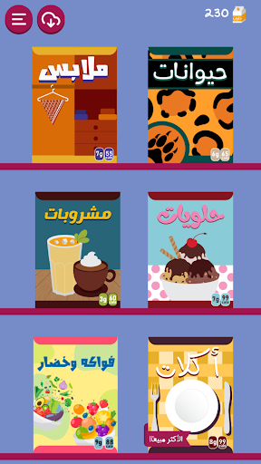 Barrah Alsalfah  screenshots 4