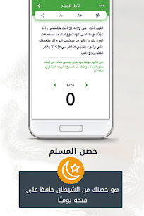 ذكر – أذكار الصباح والمساء , حصن المسلم بدون نت 4