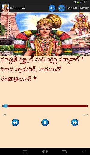 Thiruppavai Karaoke For PC Windows (7, 8, 10, 10X) & Mac Computer Image Number- 18