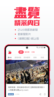 Apple Daily u860bu679cu52d5u65b0u805e screenshots 6