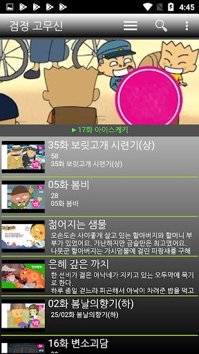 black rubber shoes & korean fairy tale screenshot 2