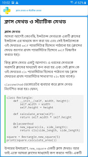 Programmers Hero - Bangla, Quiz & Qualifications