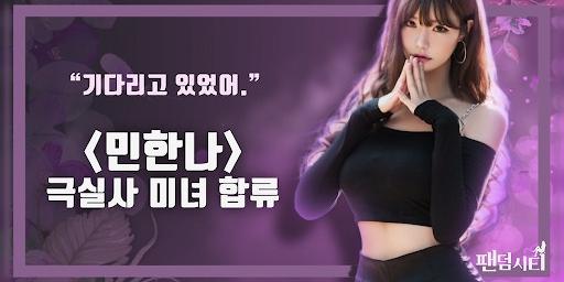 팬덤시티 - 실사풍 미녀 게임 1.0.158 screenshots 1