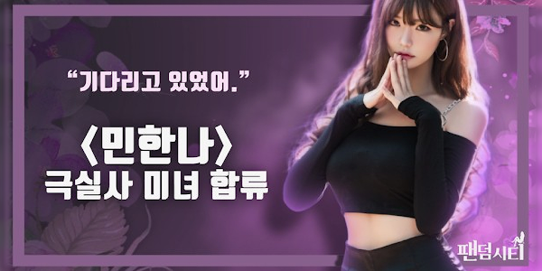 팬덤시티 - 실사풍 미녀 게임 1.0.170